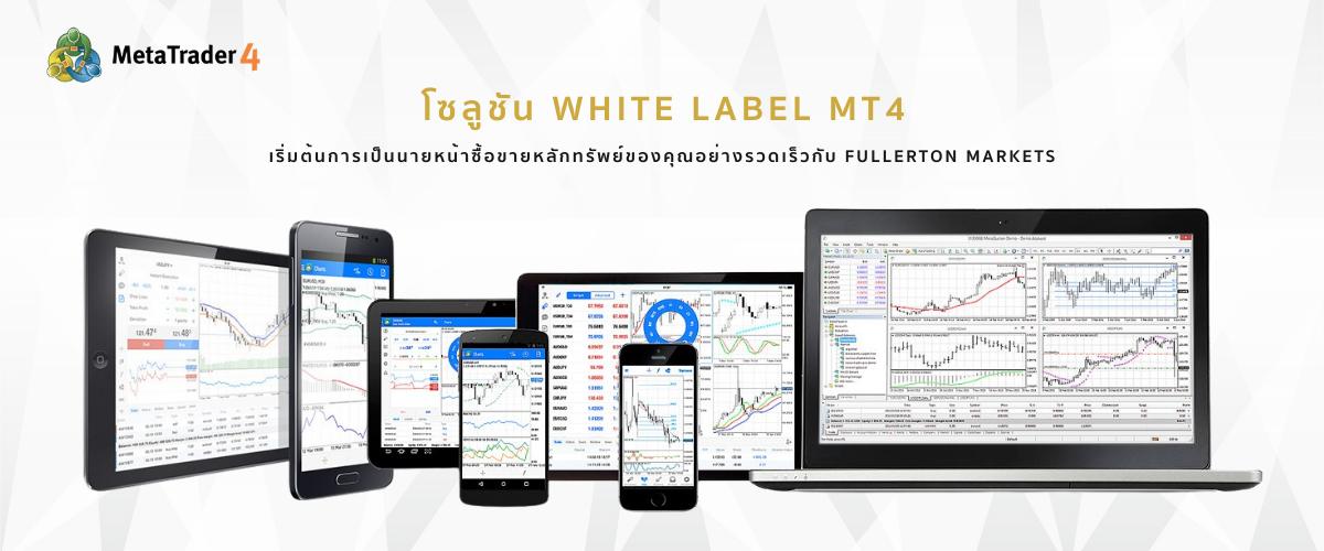 Copy of White Label