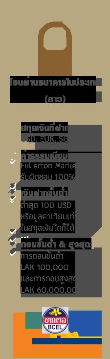TH-Local-Transfer-laos-1