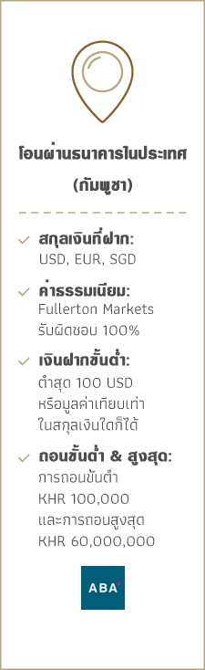 TH-Local-Transfer-cambodia-1
