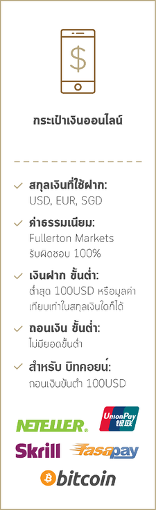 FA-FM-DigitalWallet(Thai)-2