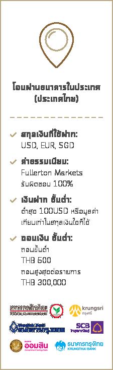 Local Transfer (Thailand)