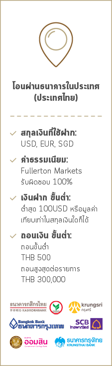 WEB-FM-LocalTransfer-TH(Thai)