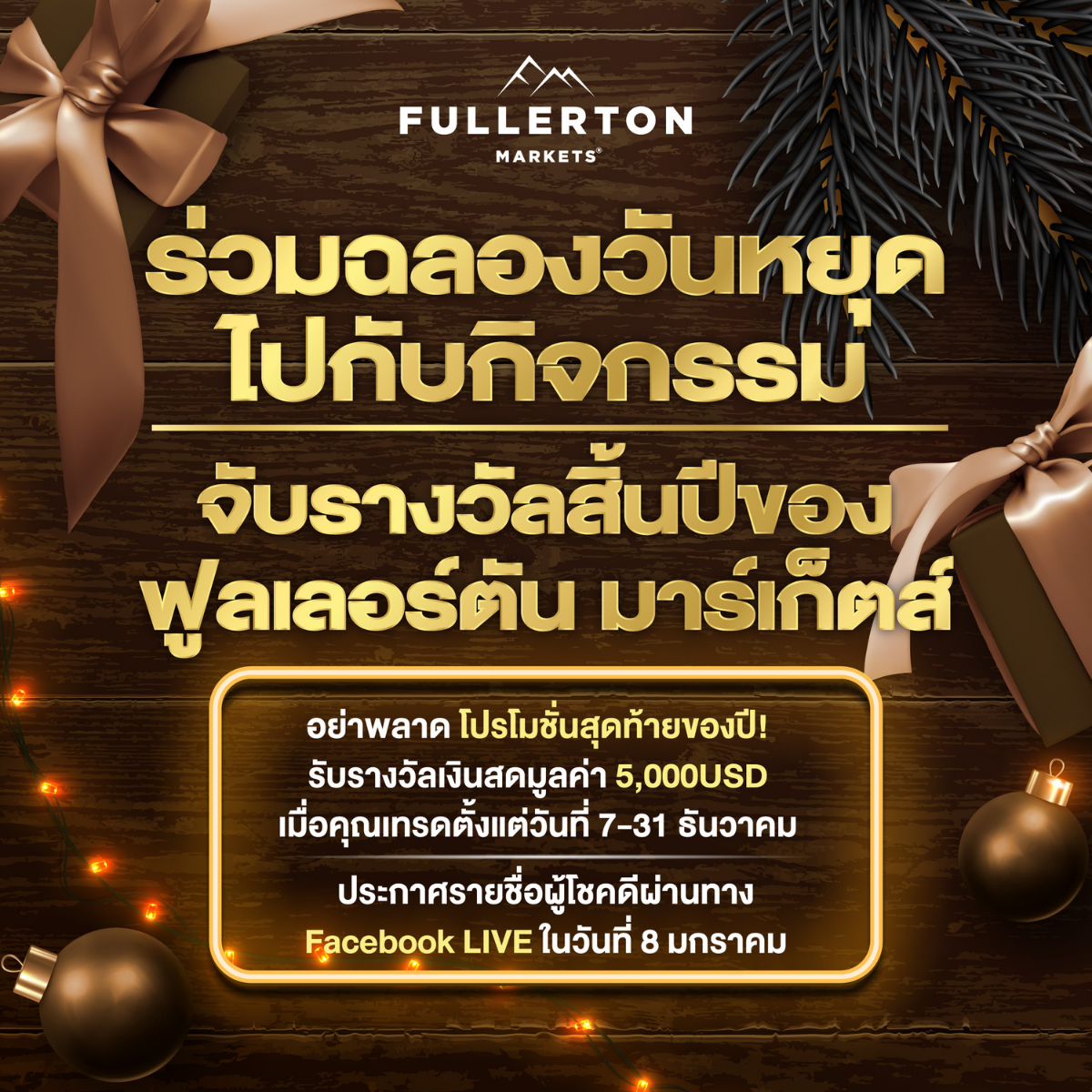 TH_FM Year-end Lucky Draw_1200x1200px