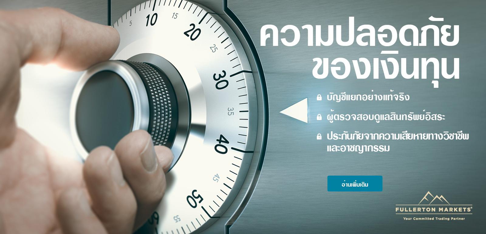 180731-FM-WebHomePageBanner-FundSafety-TH-w1600x770px