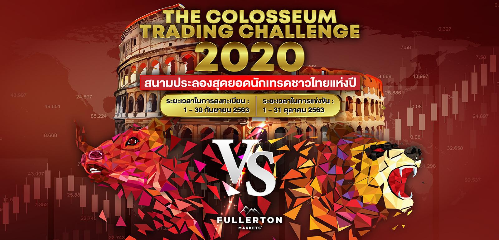 Colosseum Trading Challenge 2020
