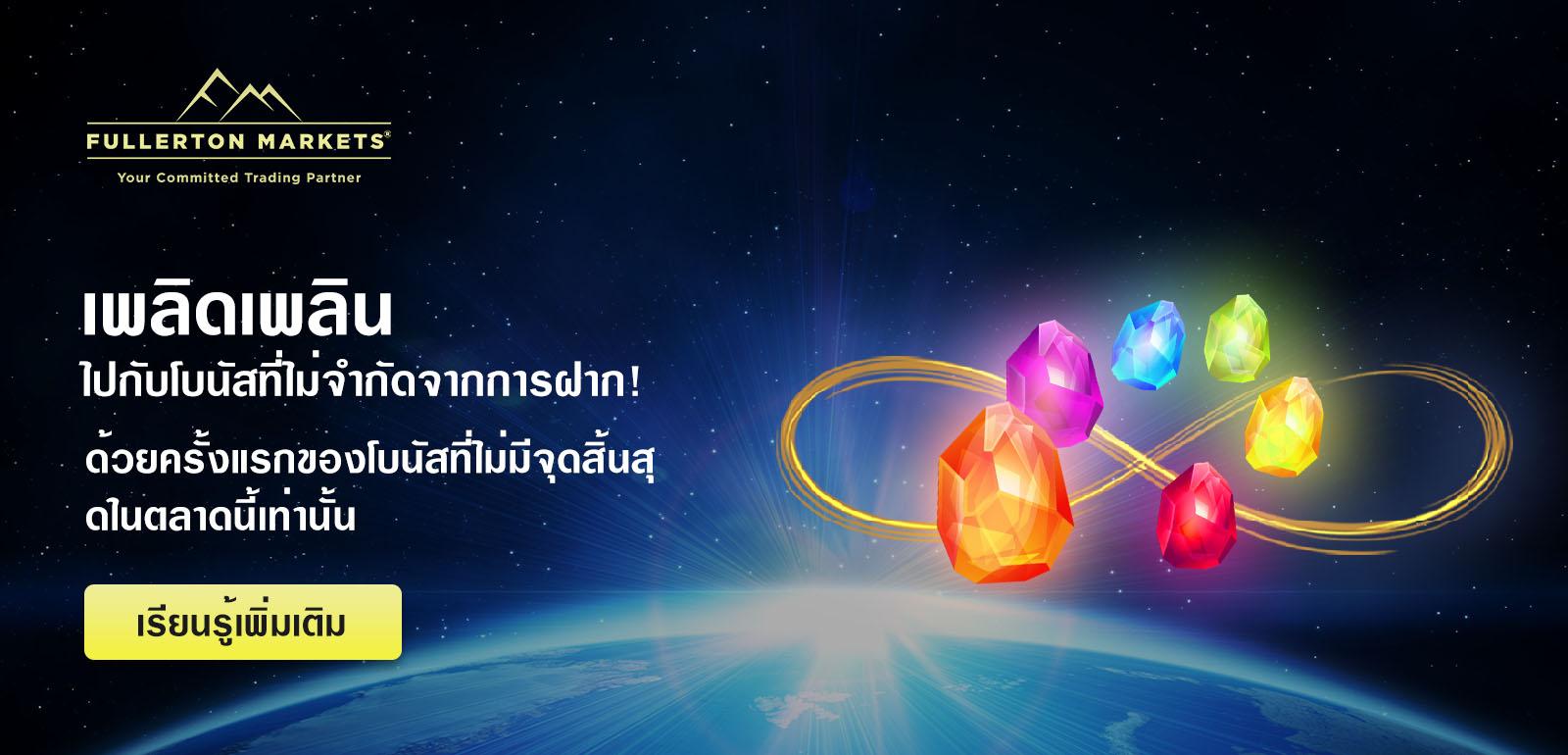infinity_TH